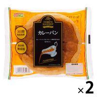 カレーパン 1セット(2個入) コモ ロングライフパン