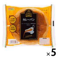 カレーパン 1セット(5個入) コモ ロングライフパン
