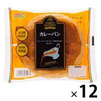 カレーパン 1セット(12個入) コモ ロングライフパン