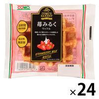 苺みるくワッフル 1セット(24個入) コモ ロングライフパン