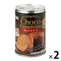 缶詰チョコパネトーネ 1セット(2個入) コモ ロングライフパン