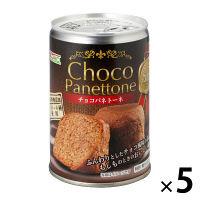 缶詰チョコパネトーネ 1セット(5個入) コモ ロングライフパン