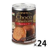 缶詰チョコパネトーネ 1セット(24個入) コモ ロングライフパン