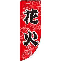 イタミアート 花火 赤背景 Rのぼり (棒袋仕様) 0180726RIN(直送品)