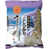 サニーフーズ 雪蔵仕込み 新潟県産 米 こしひかり(1kg×10袋入り) YNC-1(直送品)