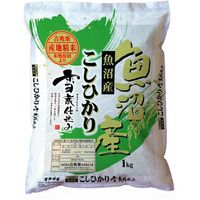 サニーフーズ 雪蔵仕込み 魚沼産 米 こしひかり(1kg×10袋入り) YUK-1(直送品)