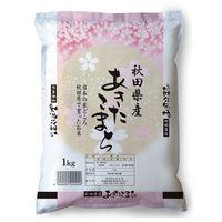 サニーフーズ 秋田県産 米 あきたこまち(1kg×10袋入り) AA-1(直送品)
