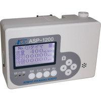 エアーサンプリングポンプ ASP-1200 33470770 光明理化学工業(直送品)