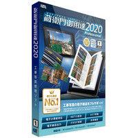 ルクレ 蔵衛門御用達2020 Professional GP20-N1(直送品)