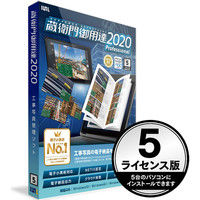 ルクレ 蔵衛門御用達2020 Professional GP20-N5(直送品)