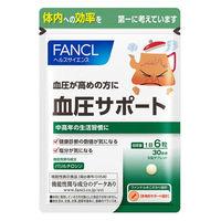 ファンケル 血圧サポート 約30日分 1セット 3袋