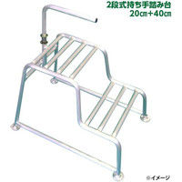 ミツル踏台2段式もち手踏み台15cm+30cm45292390302761個(直送品)