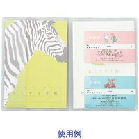 伊藤忠リーテイルリンク お薬手帳カバー(診察券2枚用) PTC-1 1袋(50枚入)