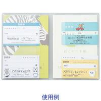 伊藤忠リーテイルリンク お薬手帳カバー(診察券4枚用) PTC-2 1袋(50枚入)