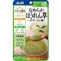 アサヒグループ食品 Asahi やわらか食・ミキサー食 なめらかほうれん草 ポタージュ風 1ケース(24個入) 【介護食】介援隊カタログ E1521(直送品)