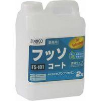 ビアンコジャパン 業務用 フッソコート 2kg ポリ容器入り FS-101 2個(直送品)