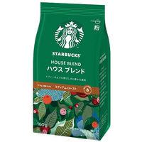 【レギュラーコーヒー粉】スターバックス コーヒー ハウス ブレンド 1袋(160g) ネスレ日本
