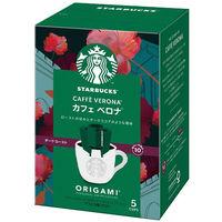 【ドリップコーヒー】スターバックス オリガミ カフェ ベロナ 1箱(5袋入) ネスレ日本