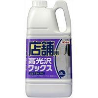 リンレイ 店舗用 高光沢ワックス 2L 4903339621518 1セット(1個)(直送品)