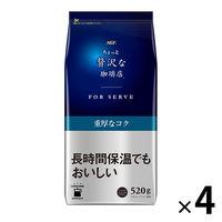 【コーヒー粉】ちょっと贅沢な珈琲店(R) レギュラー・コーヒー フォーサーブ 重厚なコク 1セット(520g×4袋) 味の素AGF