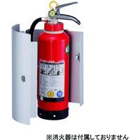 消火器ボックス 壁付型 シルバーメタリック SK-FEB-02K(直送品)