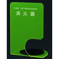 消火器ボックス 据置型 蛍光グリーン 0331-49962(直送品)