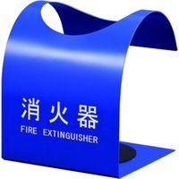 消火器ボックス 据置型 ブルー SK-FEB-FG310(直送品)