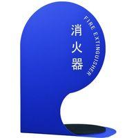 消火器ボックス ブルー 0331-49973(直送品)