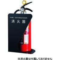 消火器ボックス ブラック 0331-49984(直送品)