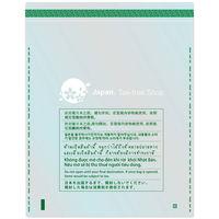 免税袋 免税対象品用ポリ袋 エコノミータイプ 平袋(持ち手なし・SAタイプ) Mサイズ 440×520mm 1袋(50枚入)伊藤忠リーテイルリンク
