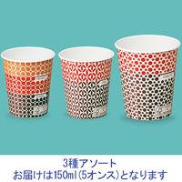 サンナップ 紙コップ メジャーメント 150ml(5オンス)1セット(500個:50個入×10袋) オリジナル