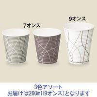 エンボスカップ セイル 260ml(9オンス) 1セット(120個:40個入×3袋)サンナップ 紙コップ