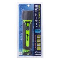 【アウトレット】防水ラバーライト KH-W10A-Y 1個 オーム電機