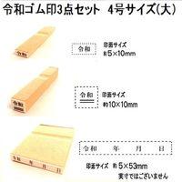 新朝日コーポレーション 令和ゴム印3点セット 4号(大) EJQ-404 2袋(直送品)