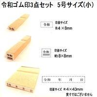 新朝日コーポレーション 令和ゴム印3点セット 5号(小) EJQ-505 2袋(直送品)