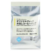 無印良品 オーガニックコーヒー オリジナルブレンド 水出しコーヒーバッグ 90g(500ml用30g×3袋)82385151 良品計画