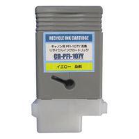 キヤノン用 リサイクルインク イエロー(PFI-107Y互換) 1個(わけあり品)