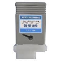 キヤノン用 リサイクルインク シアン(PFI-107C互換) 1個(わけあり品)