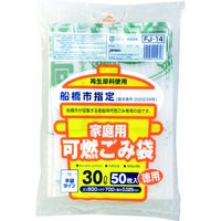 ジャパックス 船橋市指定ゴミ袋 可燃用 30L 50P FJ-14 1ケース(600枚)(直送品)