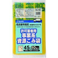 ジャパックス 名古屋市指定ゴミ袋 許可業者用資源45L NJ42 1ケース(600枚)(直送品)