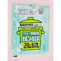 ジャパックス 尾張旭市指定ゴミ袋 30L 10枚 資源 OJ11 1ケース(300枚)(直送品)