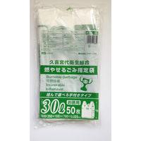 ジャパックス 久喜市指定ゴミ袋 可燃 30L手付 50枚 KUK35 1セット(600枚)(直送品)