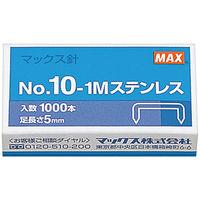 マックス ホッチキス針 NO.10-1Mステンレス 1セット(5箱:1箱×5)
