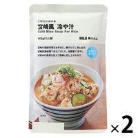 無印良品 ごはんにかける 宮崎風 冷や汁 2袋 82143720 良品計画 <化学調味料不使用>