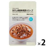 無印良品 ごはんにかける 冷やし胡麻味噌担々スープ 2袋 82143751 良品計画 <化学調味料不使用>