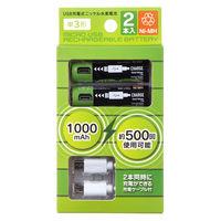 充電式電池 充電器 usbの画像