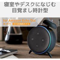 エレコム AIS-AED3CLBK Amazon Echo Dot 第3世代用/ClockStand/ブラック 1個(直送品)