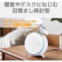 エレコム AIS-AED3CLWH Amazon Echo Dot 第3世代用/ClockStand/ホワイト 1個(直送品)