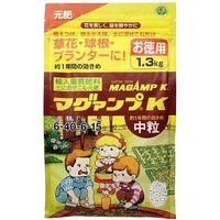 【園芸用品・肥料】HYPONeX(ハイポネックス) マグアンプK 中粒 1.3kg 4977517005186 1セット(3個入)(直送品)