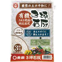 【農業園芸資材・肥料】東商 3坪石灰 1.5kg 4905832016273 1セット(3個入)(直送品)